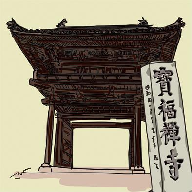 宝福寺.jpg